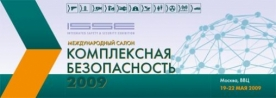 """International Fair """"Integrated Safety and Security 2009"""""""