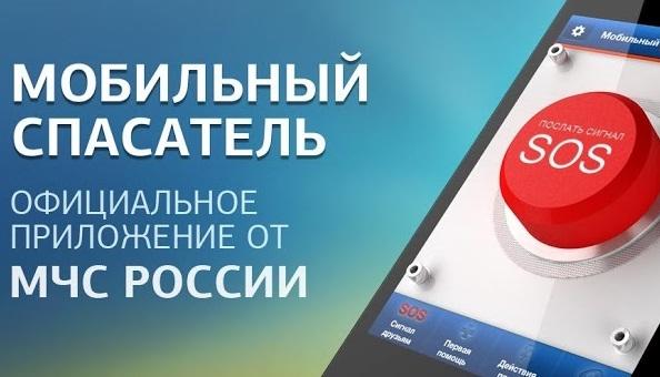 МЧС России выпустило приложение «Мобильный спасатель» для Андройд