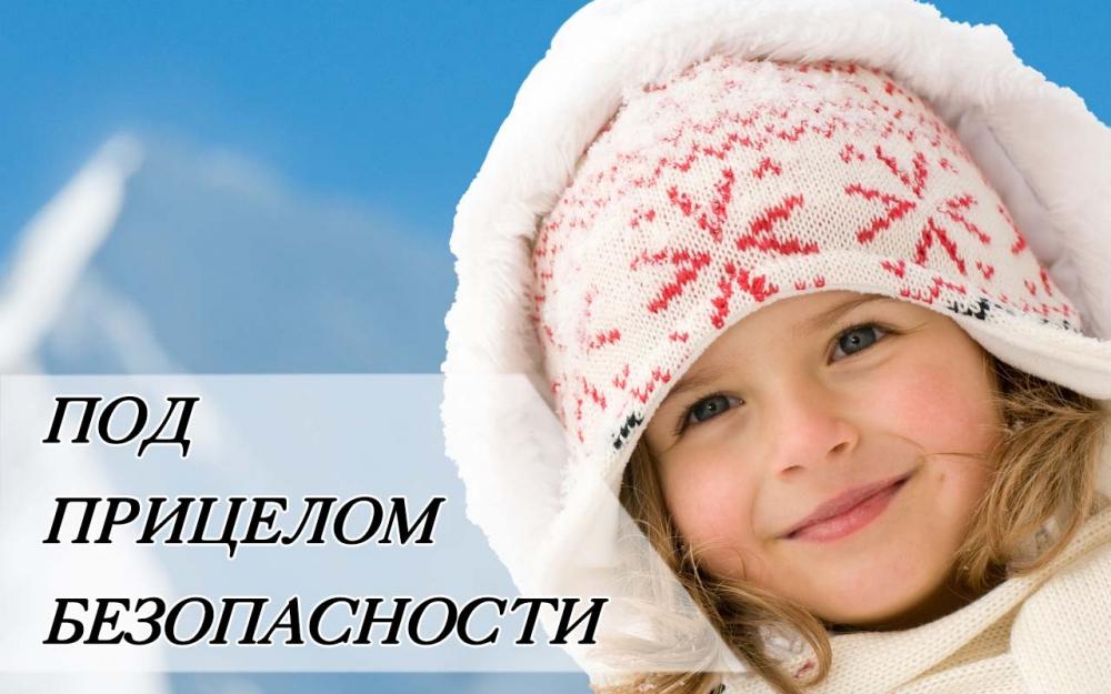 Безопасность детей на льду. Советы родителям