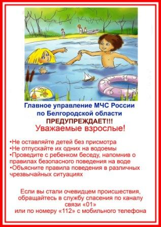 Отдыхая у водоема, не оставляйте детей без присмотра - Плакаты и листовки - Главное управление МЧС России по Белгородской области