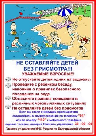 Не оставляйте детей у водоемов без присмотра - Плакаты и листовки - Главное управление МЧС России по Белгородской области