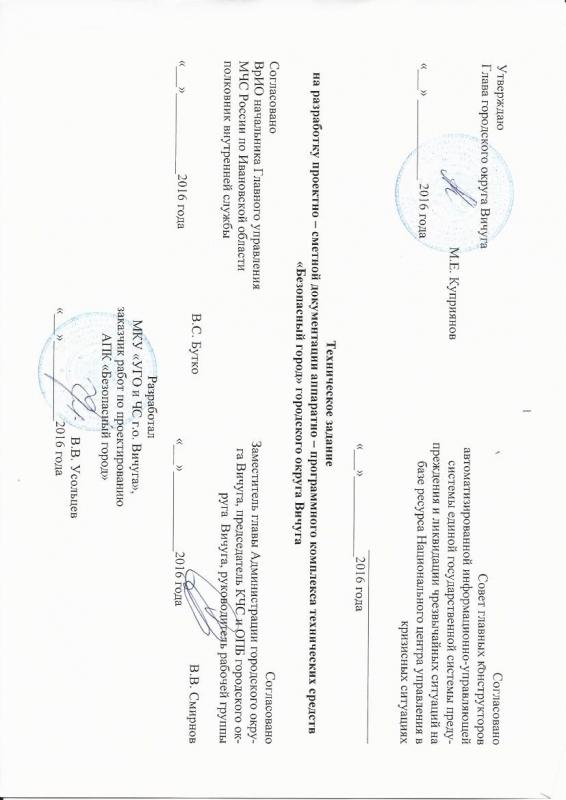 """Технические задания АПК """"Безопасный город"""""""