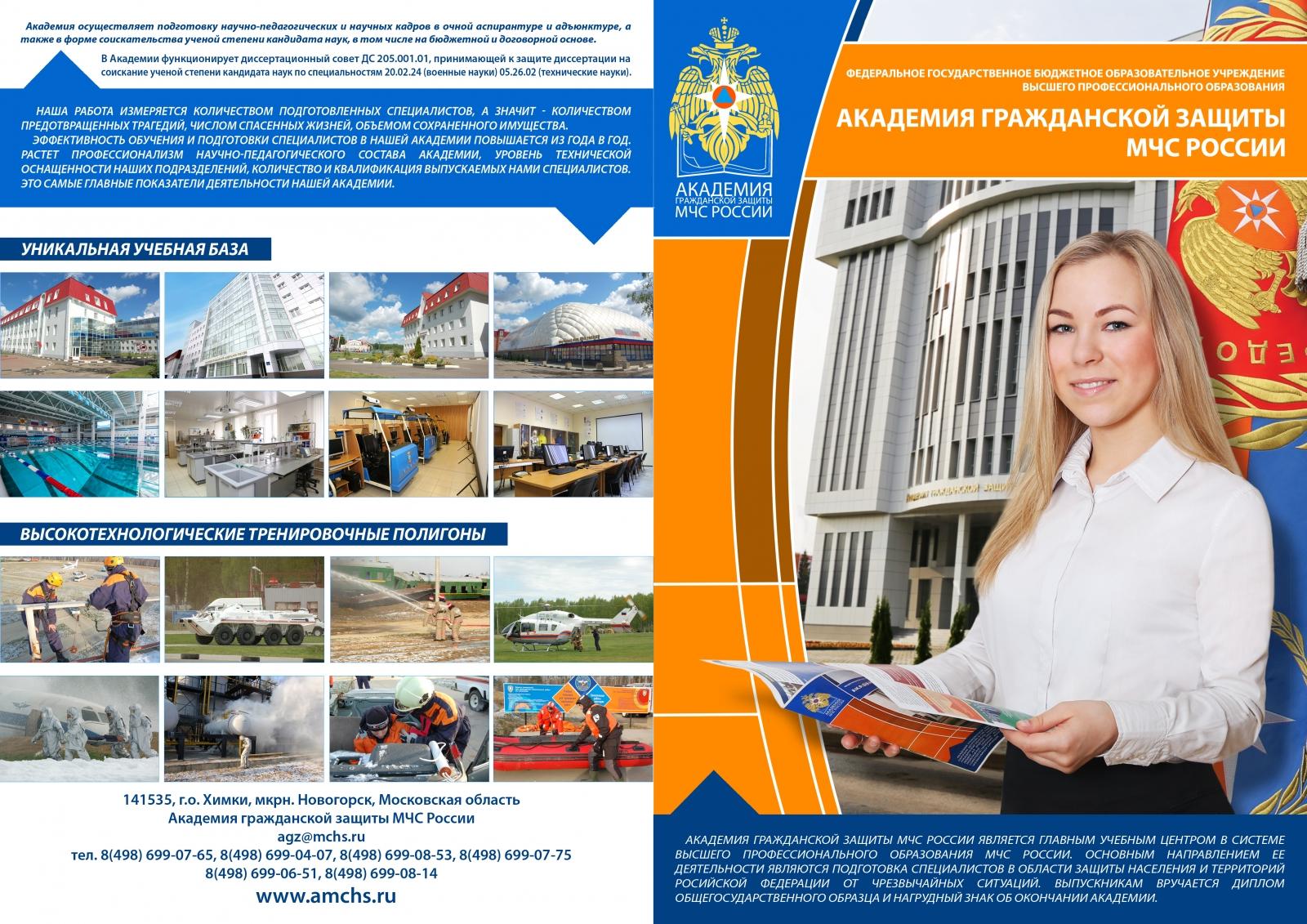 Прием в учебные заведения МЧС России