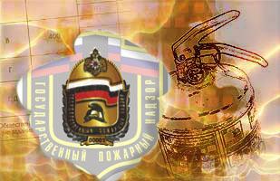 История Государственного пожарного надзора