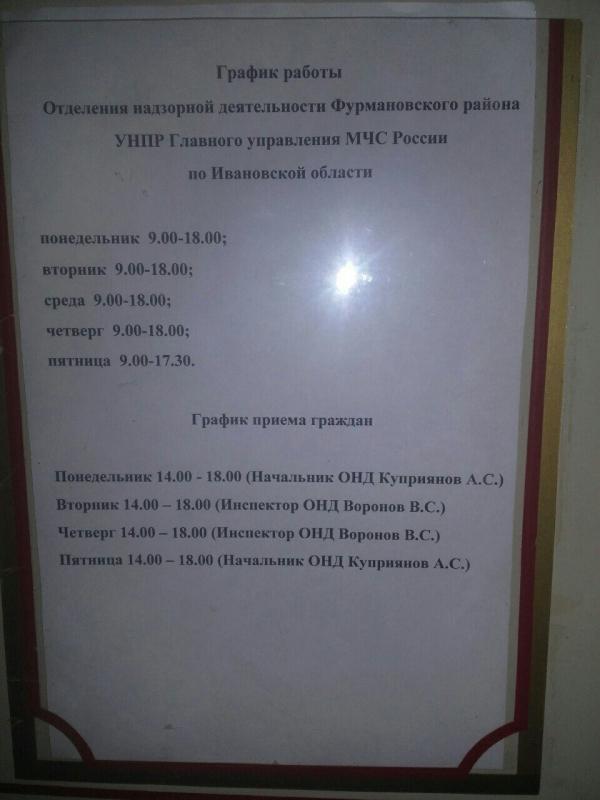 ОНД и ПР Фурмановского района