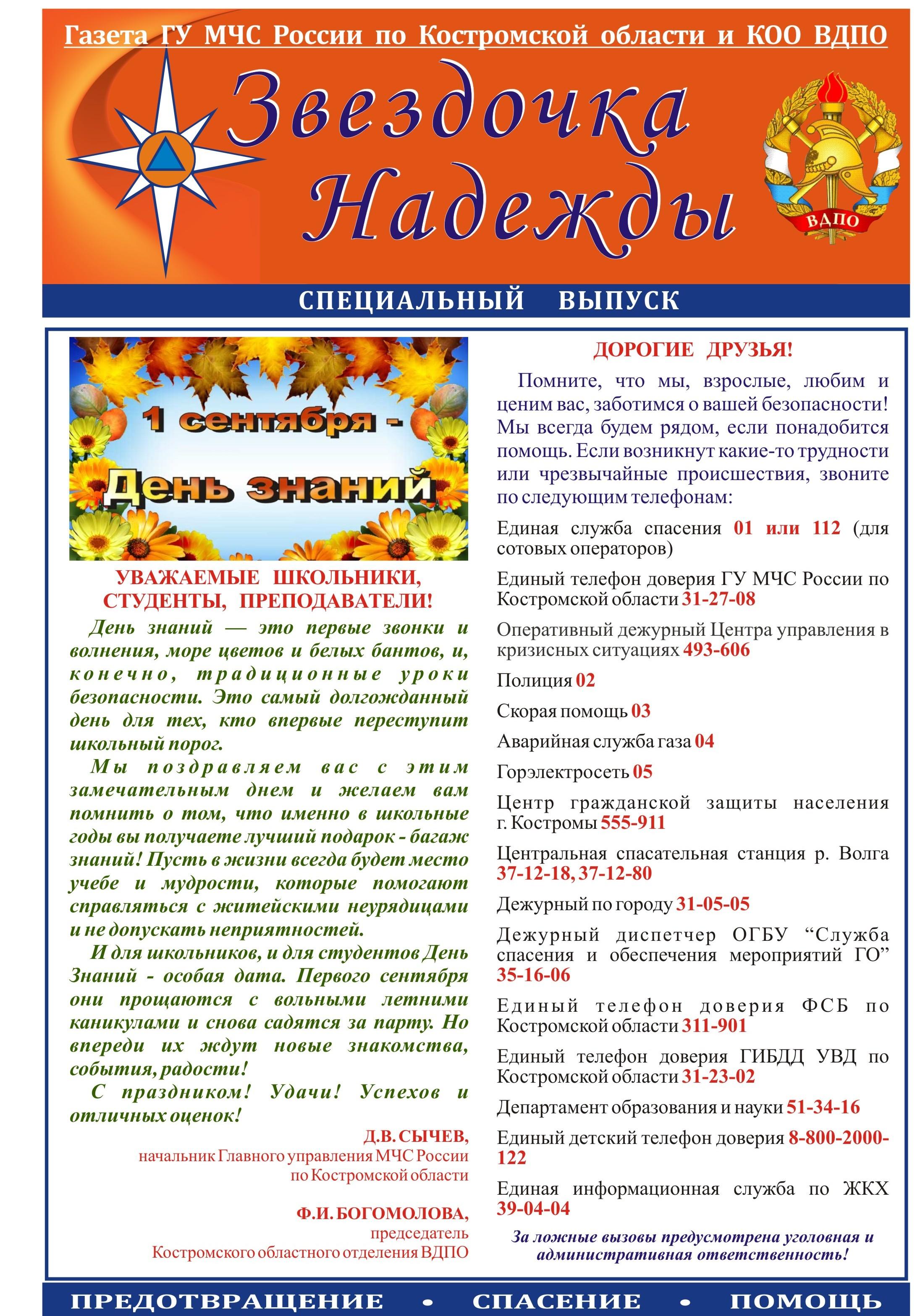 """Специальный выпуск - детская газета """"Звездочка надежды"""""""