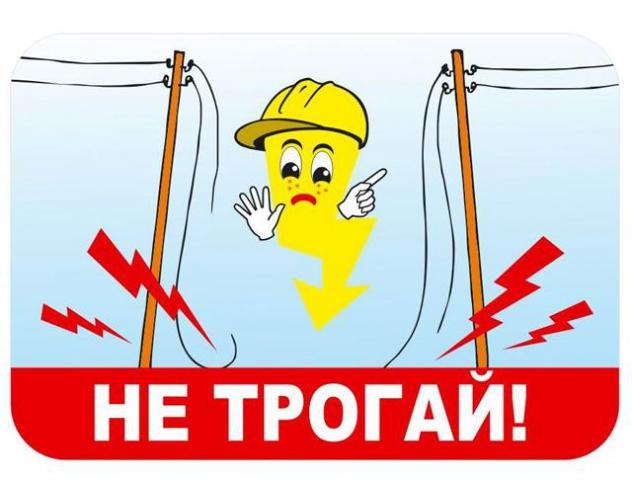 Памятка по электробезопасности.