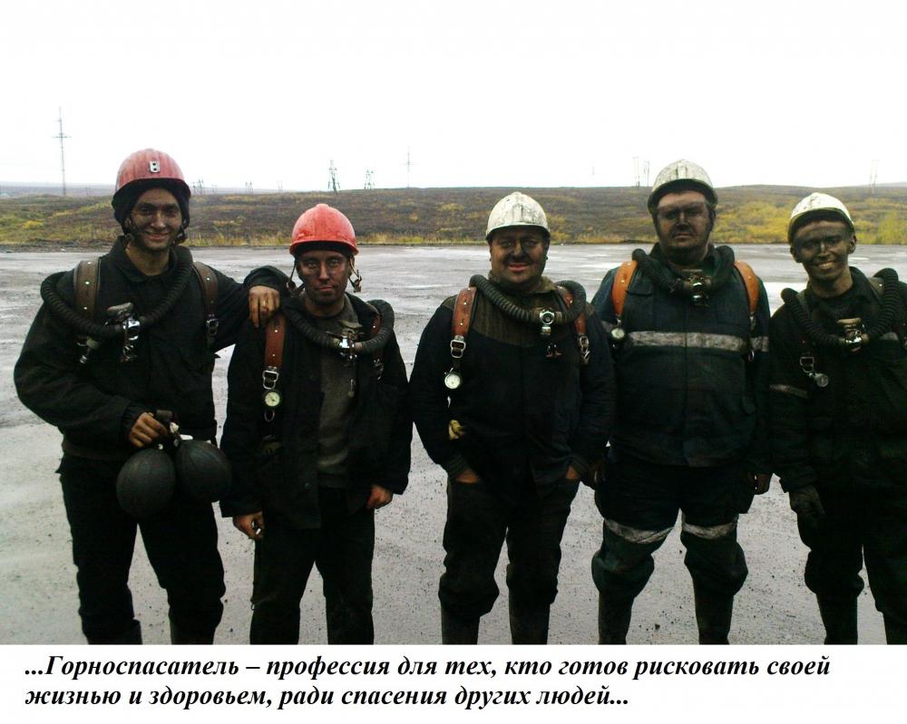 Ангелы спускаются под землю: интервью с горноспасателем Дмитрием Волгиным