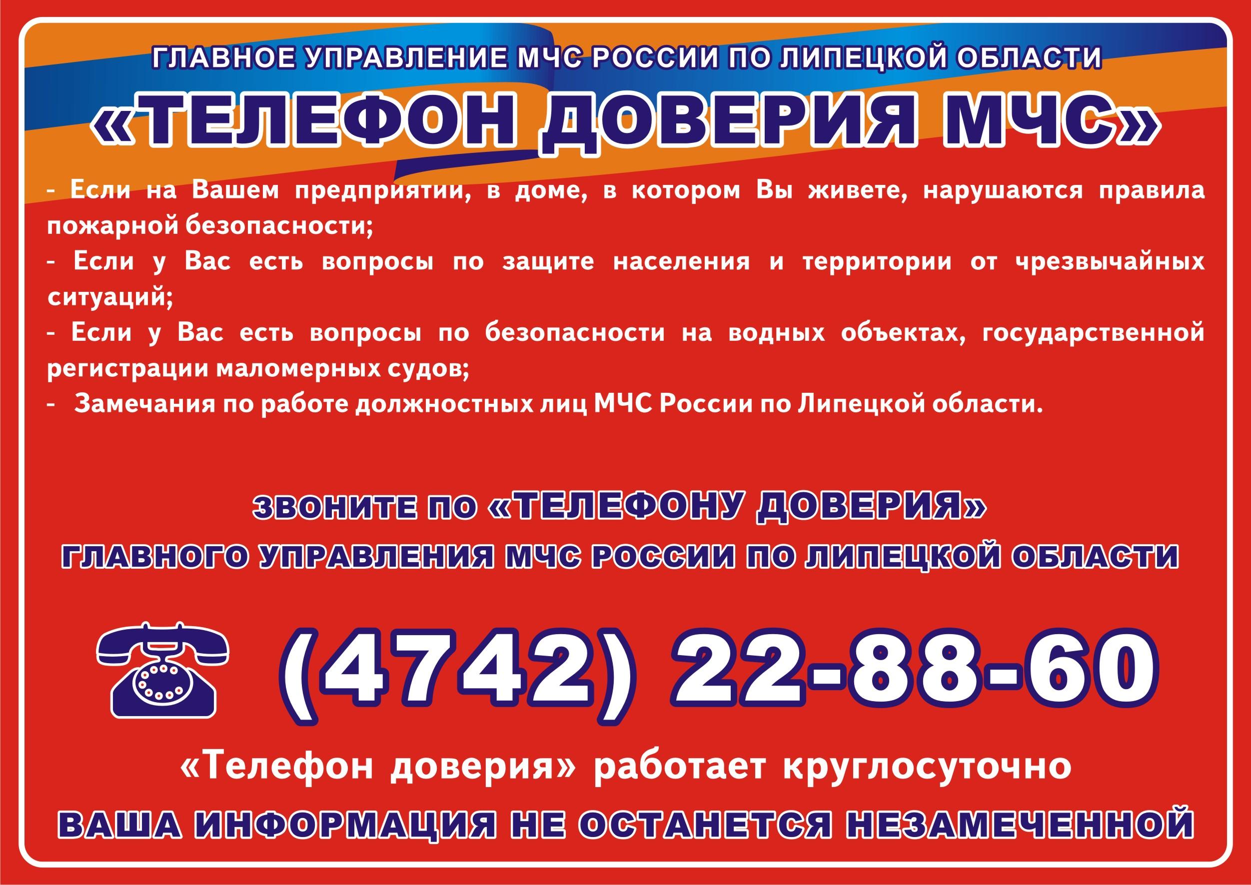 Телефон доверия Главного управления МЧС России по Липецкой области