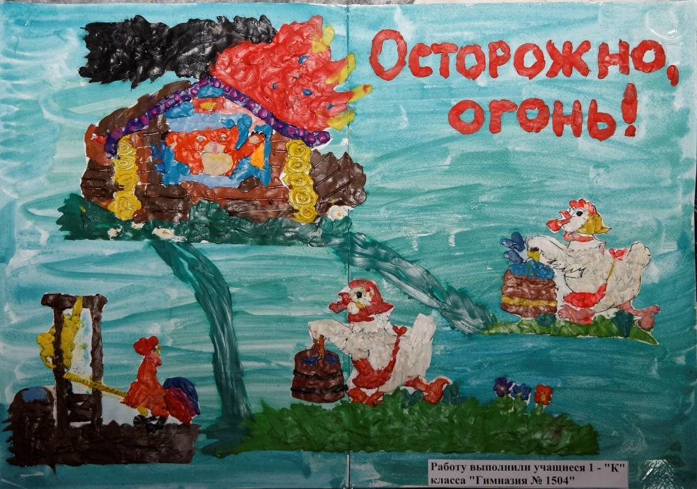 Благодарственное письмо в адрес сотрудников Выставочного центра Главного управления МЧС России