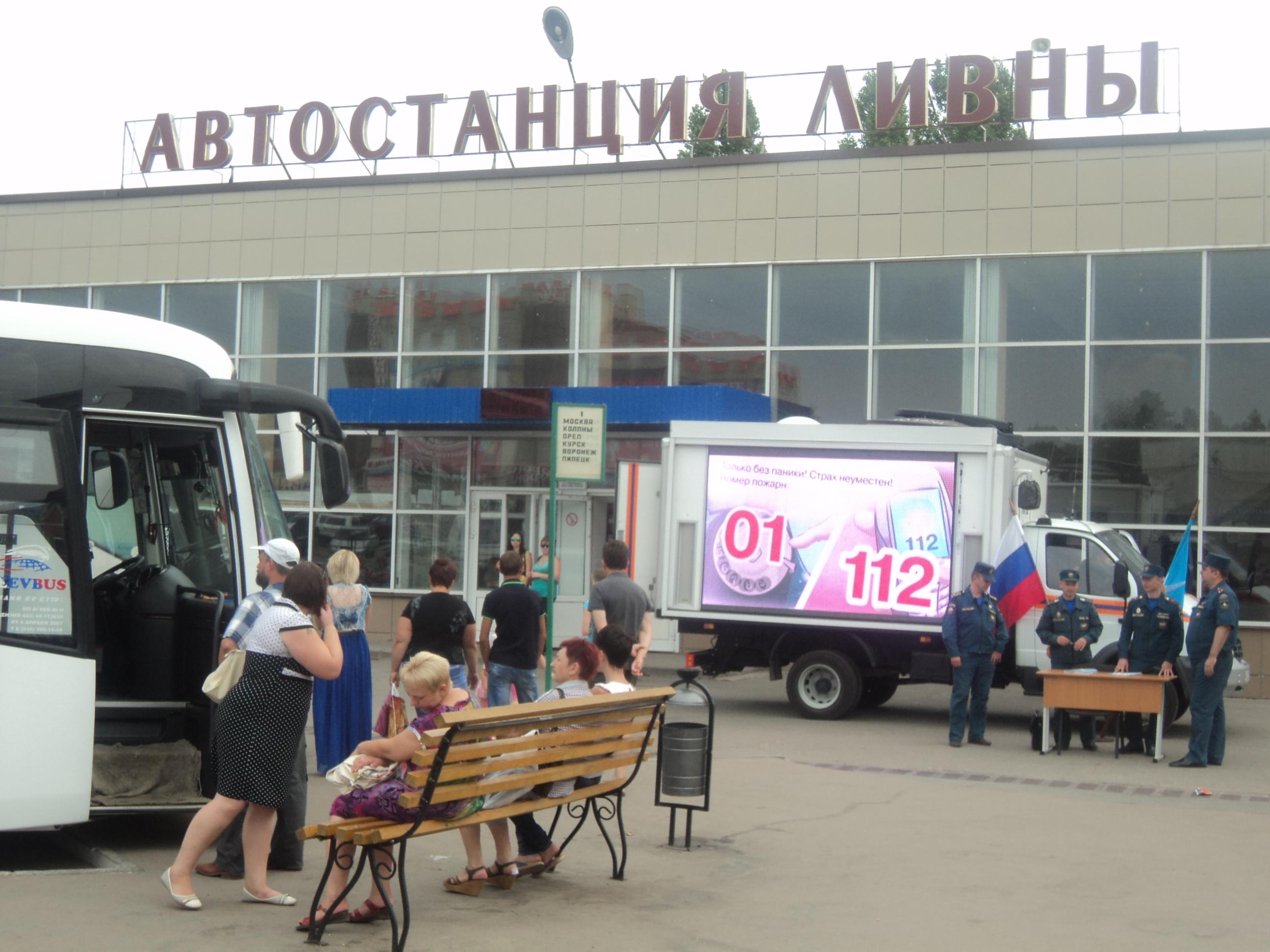 На автовокзале города Ливны Орловской области сотрудники МЧС обучали население правилам безопасности