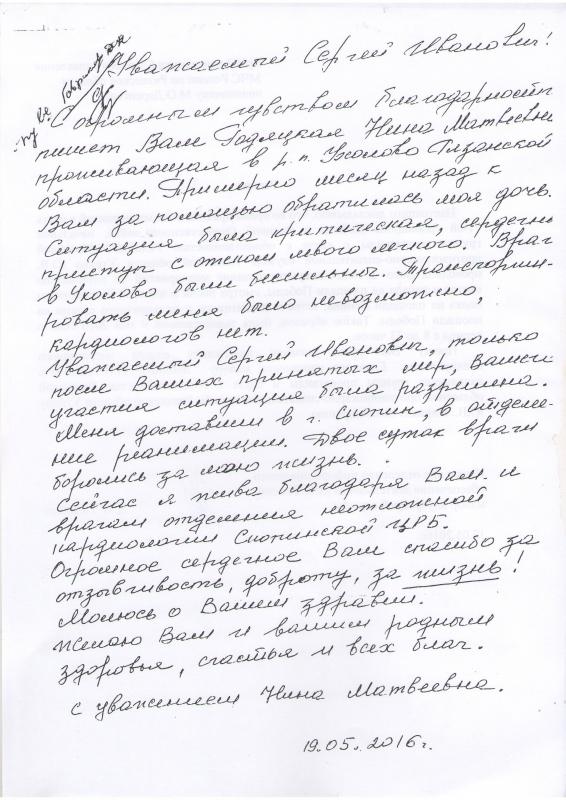 Благодарность жительницы рабочего поселка Ухолово Рязанской области Нины Матвеевны