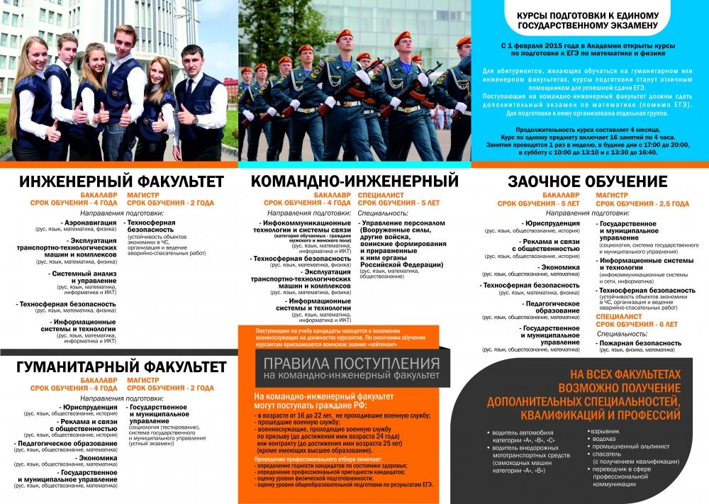 Правила поступления в Академию гражданской защиты МЧС России