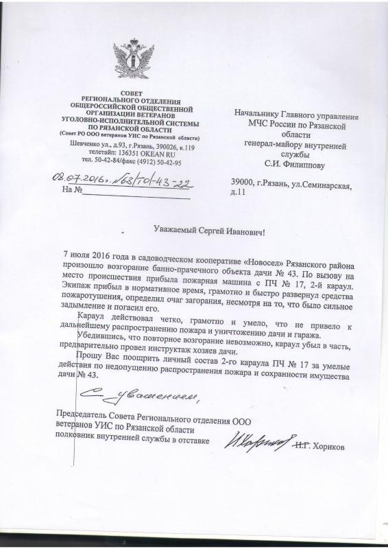 Благодарность от совета Регионального отделения ООО ветеранов УИС по Рязанской области