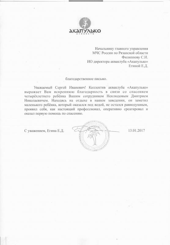 """Благодарность и.о. директора акваклуба """"Акапулько"""""""