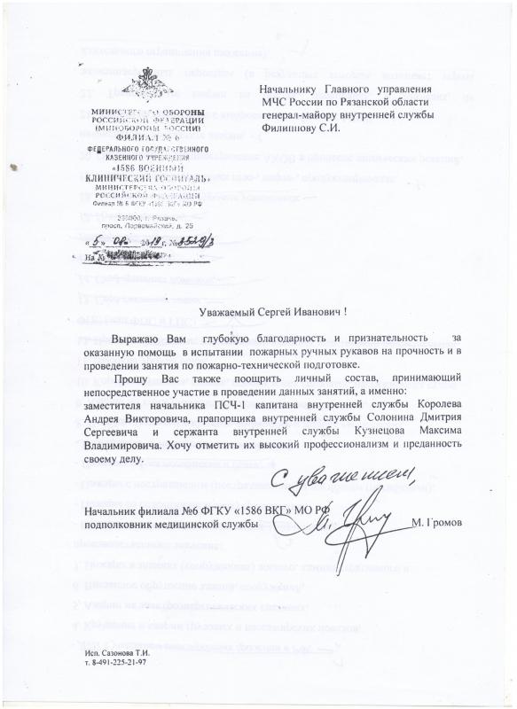 """Благодарность от начальника филиала №6 ФГКУ """"1586 ВКГ"""" МО РФ"""