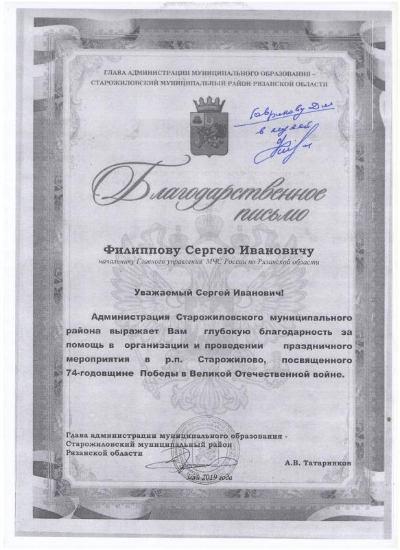 Благодарность от главы администрации муниципального образования - Старожиловский муниципальный район А.В. Татарникова