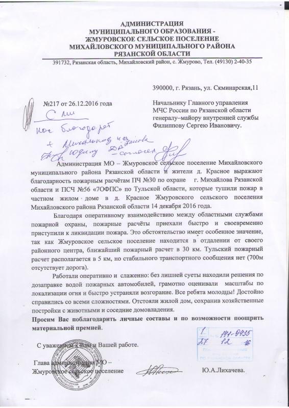 Благодарность жителей деревни Красное Михайловского района