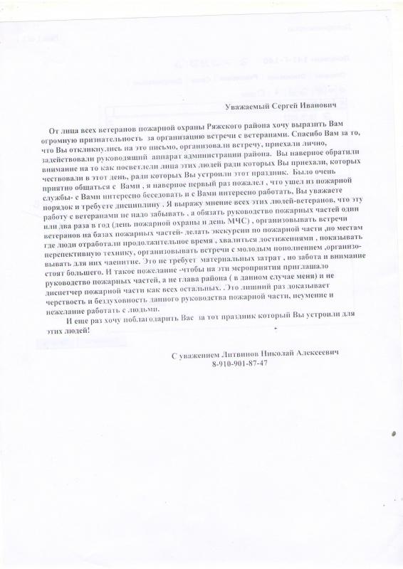 Благодарности от ветеранов пожарной охраны Ряжского района Рязанской области