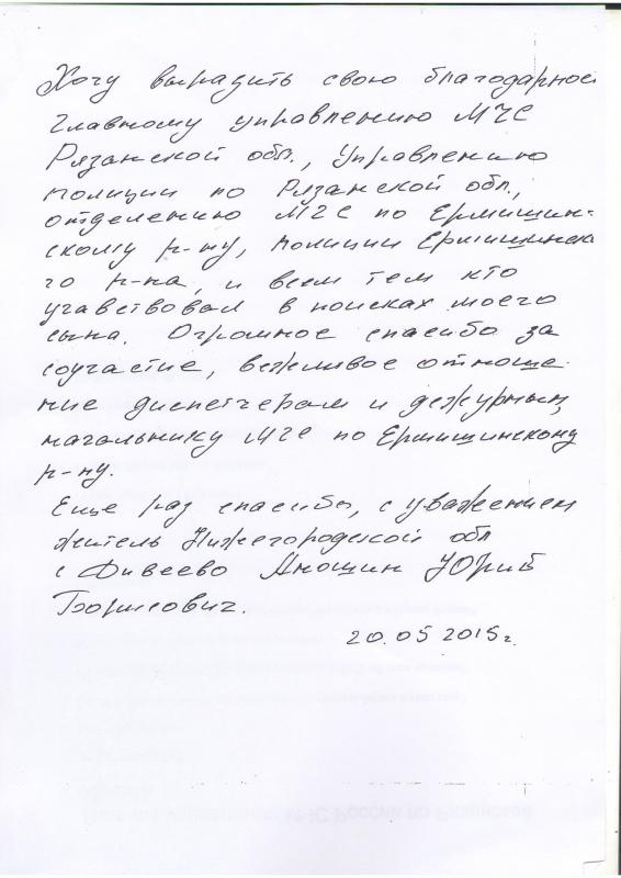 Благодарность жителя села Дивеево Нижегородской области Юрия Аношина.