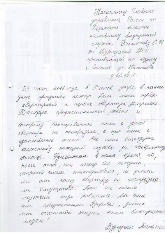 Благодарность жительницы города Скопина Татьяны Бурлуцкой