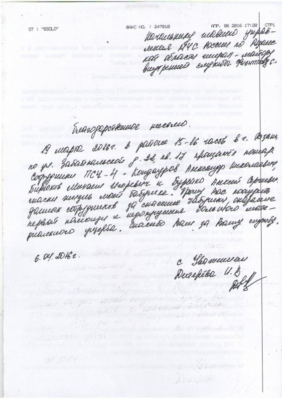 Благодарность жителя города Рязани Дитерёва И.В.