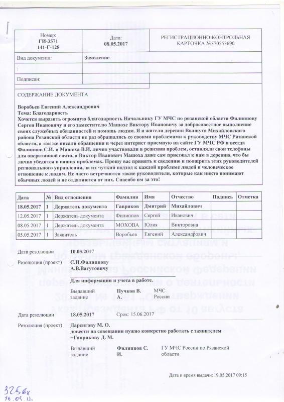Благодарность от жителей деревни Волушта Михайловского района Рязанской области