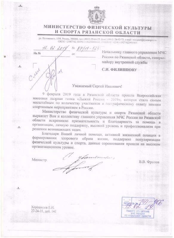 Благодарность от министерства физической культуры и спорта Рязанской области
