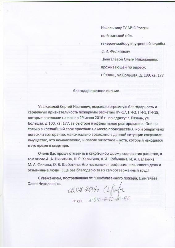 Благодарность жительницы города Рязани Ольги Цынгалевой