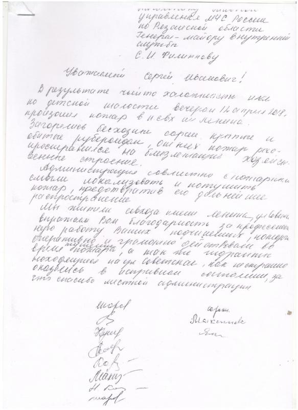 Благодарность от жителей совхоза имени Ленина