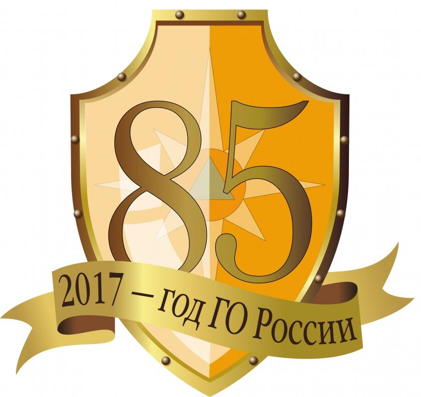 2017 – Год гражданской обороны в МЧС России: Убежища