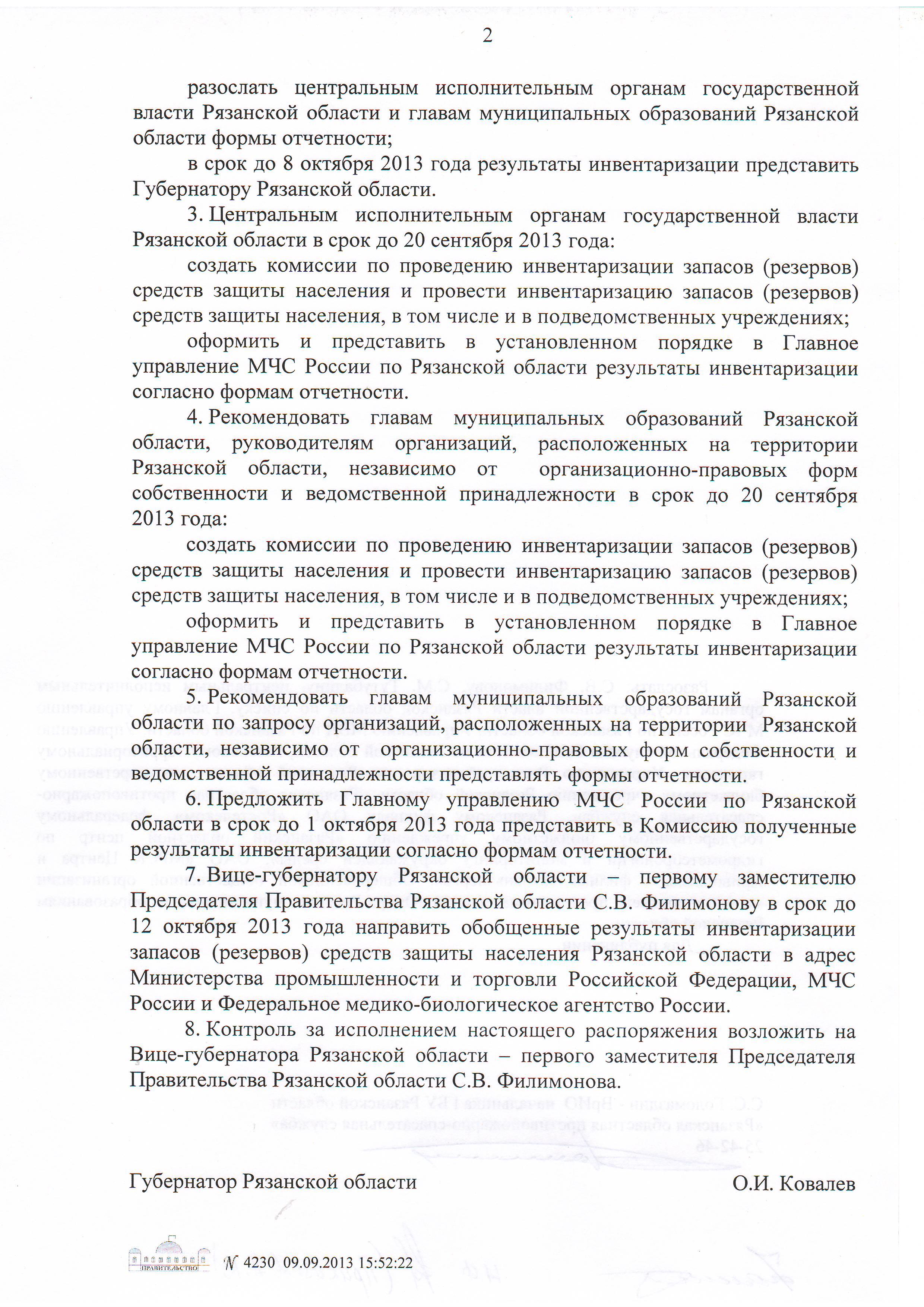 Распоряжение Правительства Рязанской области по инвентаризации СИЗ от 10.09.2013 г.