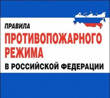 Правительство Российской Федерации утвердило изменения в правила противопожарного режима