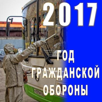 2017 год в МЧС России объявлен Годом гражданской обороны (9.01.2017)