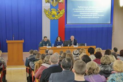 (15.02.19) В Главном управлении МЧС России по Смоленской области состоялись публичные обсуждения результатов правоприменительной практики органов надзорной деятельности