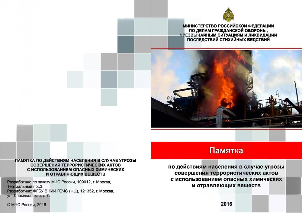 Памятка по действиям населения в случае угрозы совершения террористических актов с использованием опасных химических и отравляющих веществ