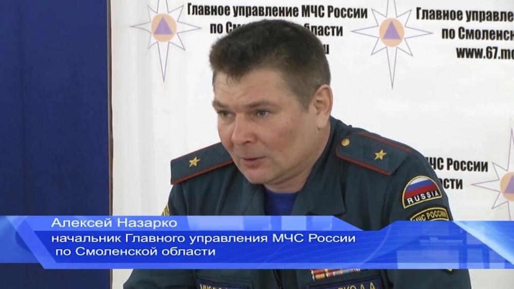 Брифинг начальника Главного управления МЧС России по Смоленской облати