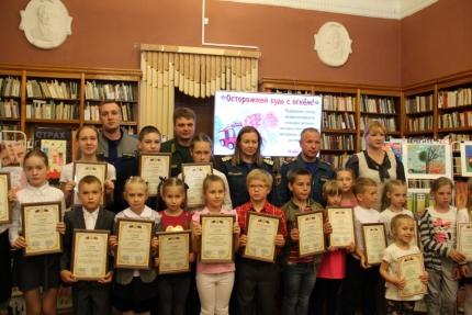 (31.05.2018) Сегодня состоялось награждение победителей межрегионального детского конкурса наглядно-агитационного материала по пожарной безопасности