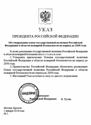 Утверждены Основы государственной политики Российской Федерации в области пожарной безопасности на период до 2030 года
