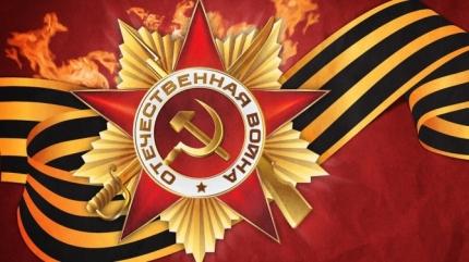 (12.05.2018) Подведены итоги второго этапа конкурса «Истории о Великой Отечественной войне из семейных архивов»