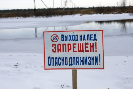 (23.03.19) Выход на лед водоемов области опасен для жизни!