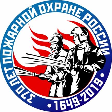 (30.04.19) 30 апреля - День пожарной охраны в России