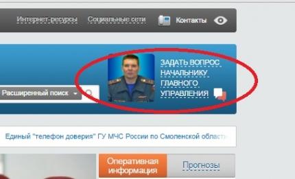 Как задать вопрос начальнику Главного управления МЧС России по Смоленской области