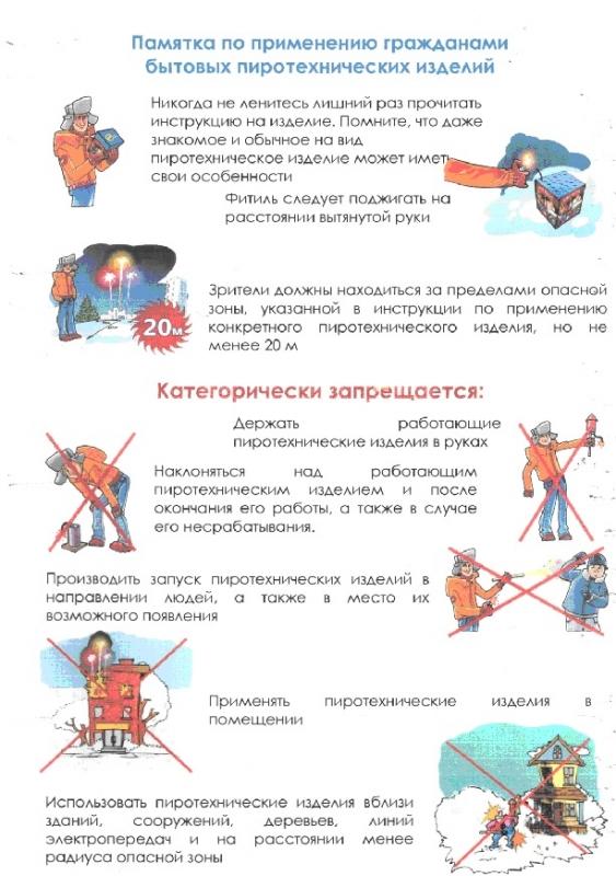 Правила поведения в осенне-зимний период