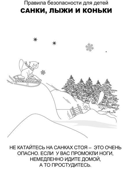 Пдд зимой для детей в картинках раскраска