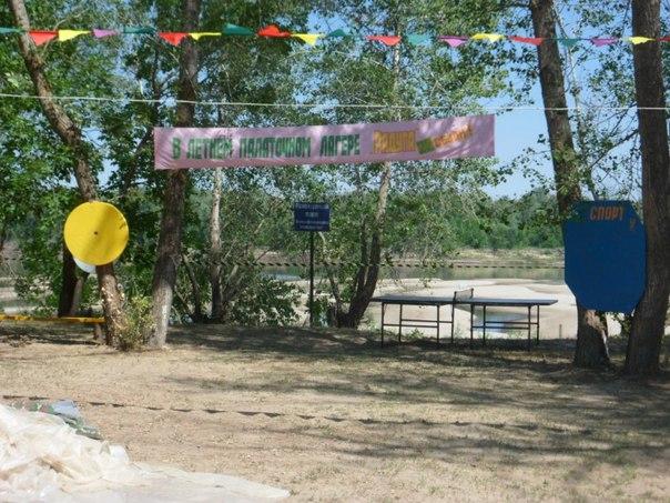 Открывается 22 сезон в палаточном лагере «Радуга»