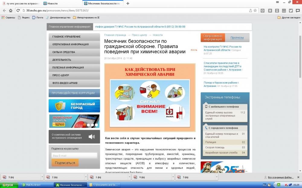 Размещение информации на интернет ресурсах