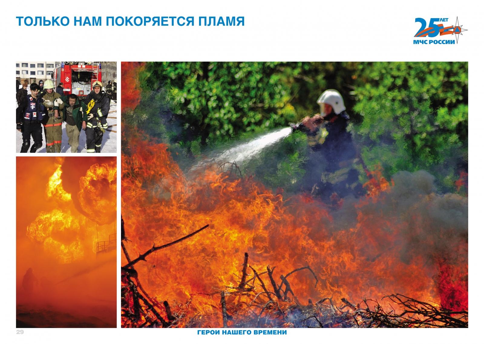 Фотовыставка, посвященная 25-летию МЧС России