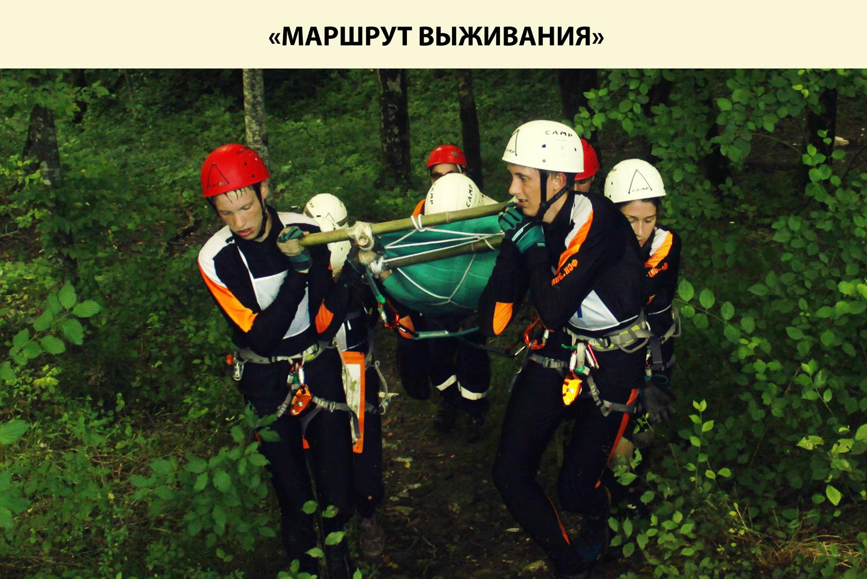 """II международные соревнования """"Школа безопасности"""", г.Сочи"""