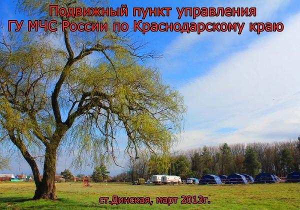 Подвижный пункт ГУ МЧС России по Краснодарскому краю ст.Динская